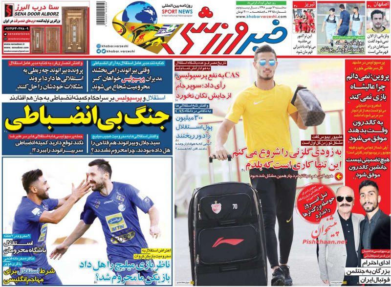 عناوین اخبار روزنامه خبر ورزشی در روز سهشنبه ۱۶ مهر