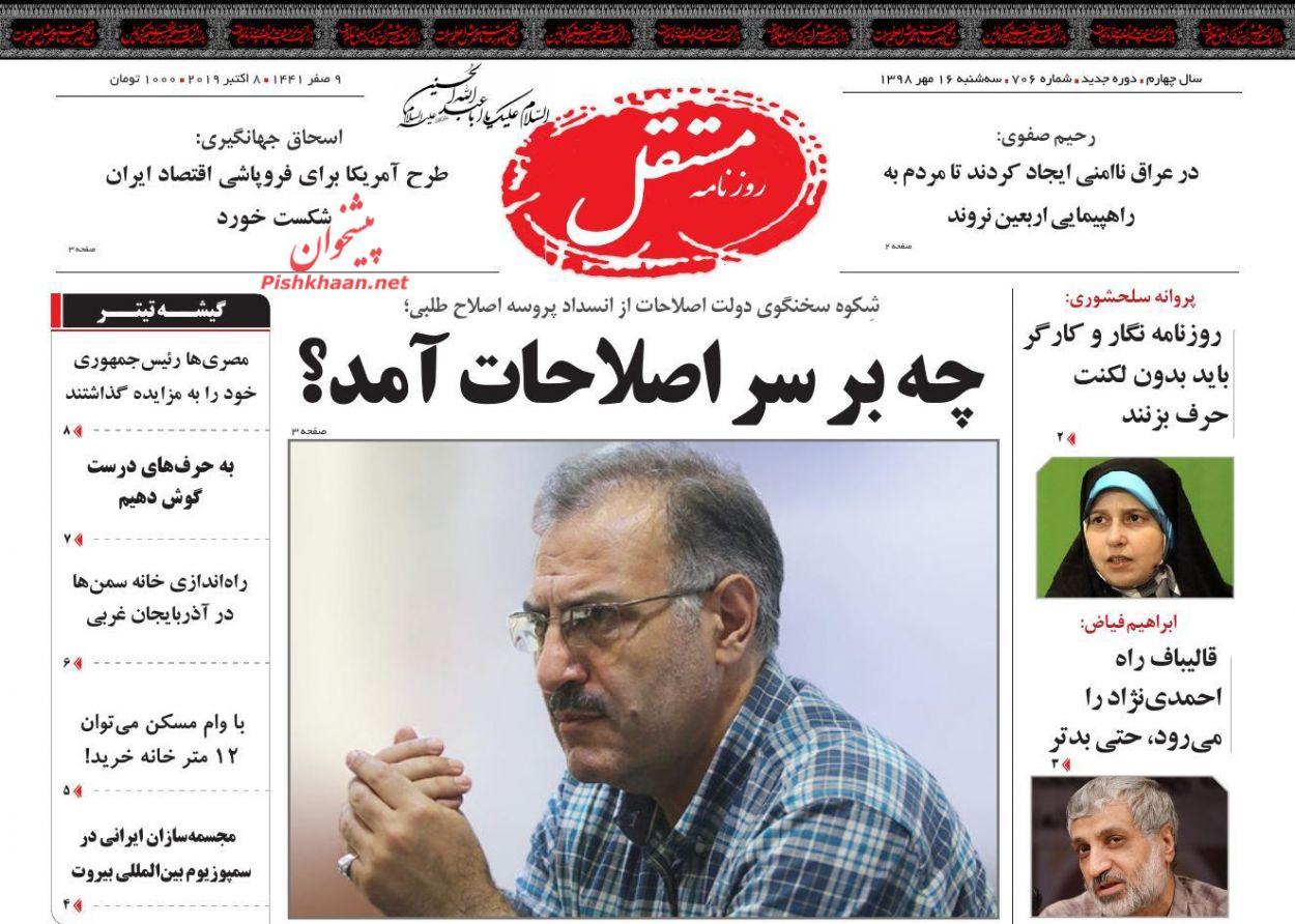 عناوین اخبار روزنامه مستقل در روز سهشنبه ۱۶ مهر :
