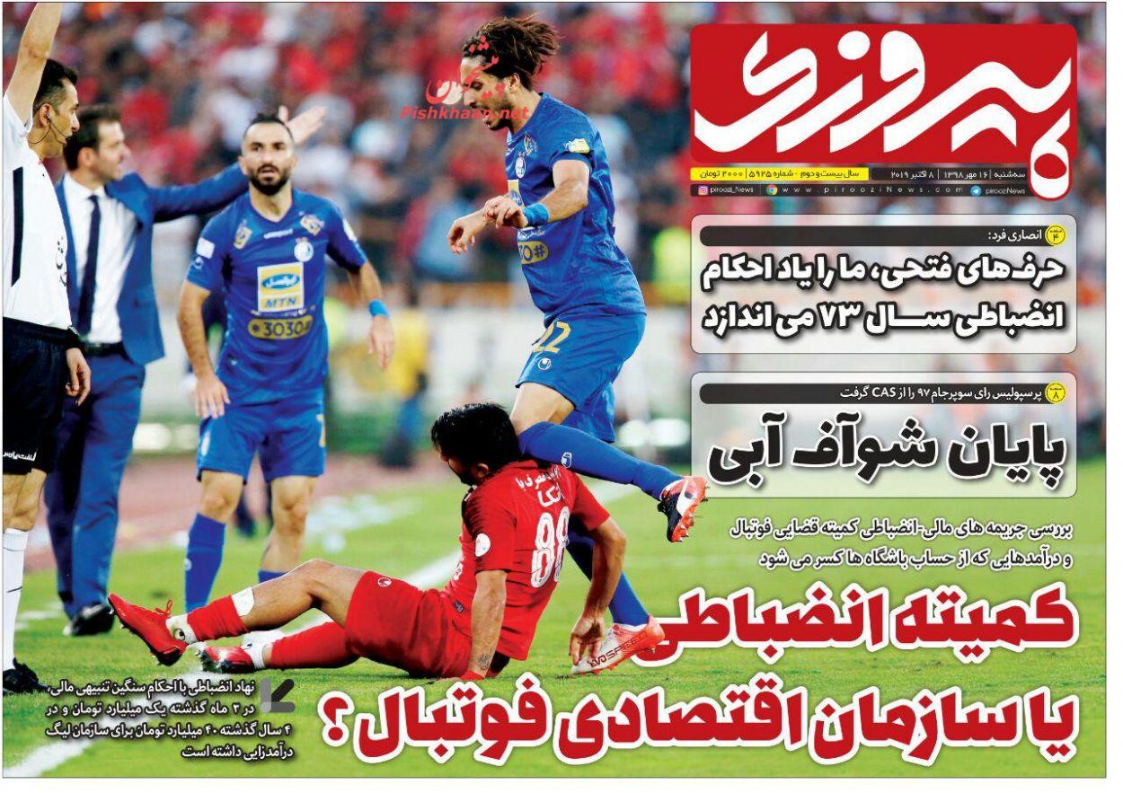 عناوین اخبار روزنامه پیروزی در روز سهشنبه ۱۶ مهر :