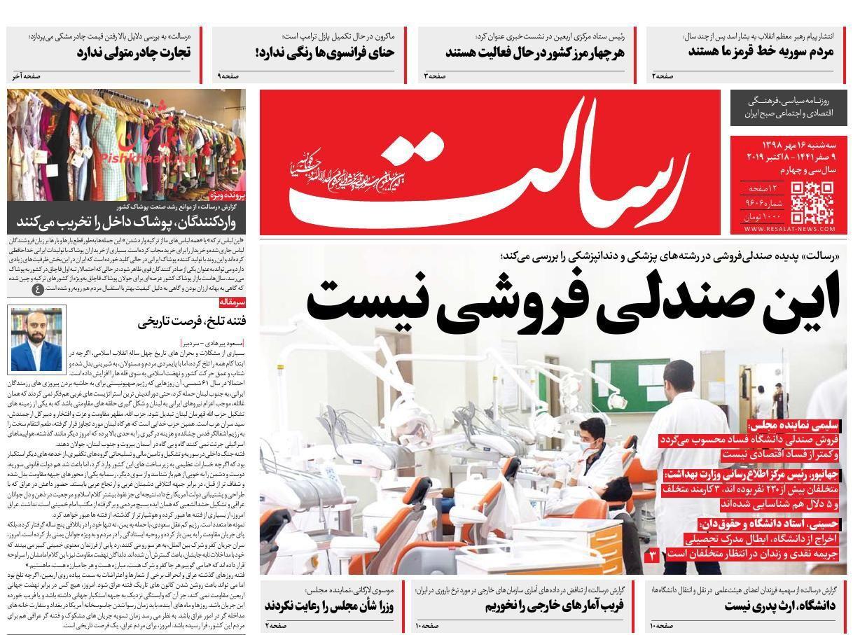 عناوین اخبار روزنامه رسالت در روز سهشنبه ۱۶ مهر :