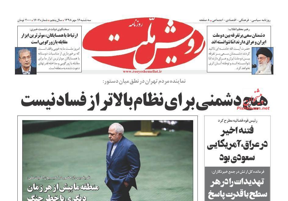 عناوین اخبار روزنامه رویش ملت در روز سهشنبه ۱۶ مهر :