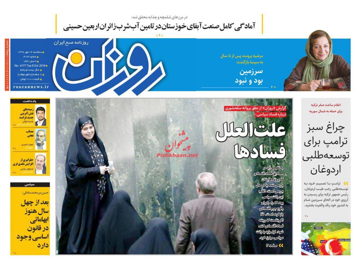 عناوین اخبار روزنامه روزان در روز سهشنبه ۱۶ مهر :