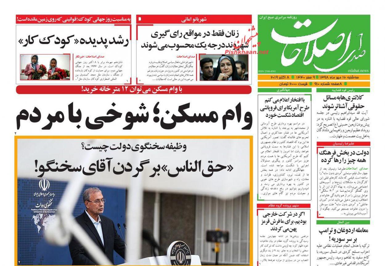 عناوین اخبار روزنامه صدای اصلاحات در روز سهشنبه ۱۶ مهر :