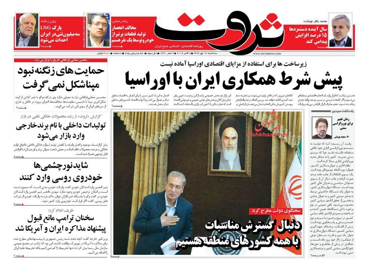 عناوین اخبار روزنامه ثروت در روز سهشنبه ۱۶ مهر :
