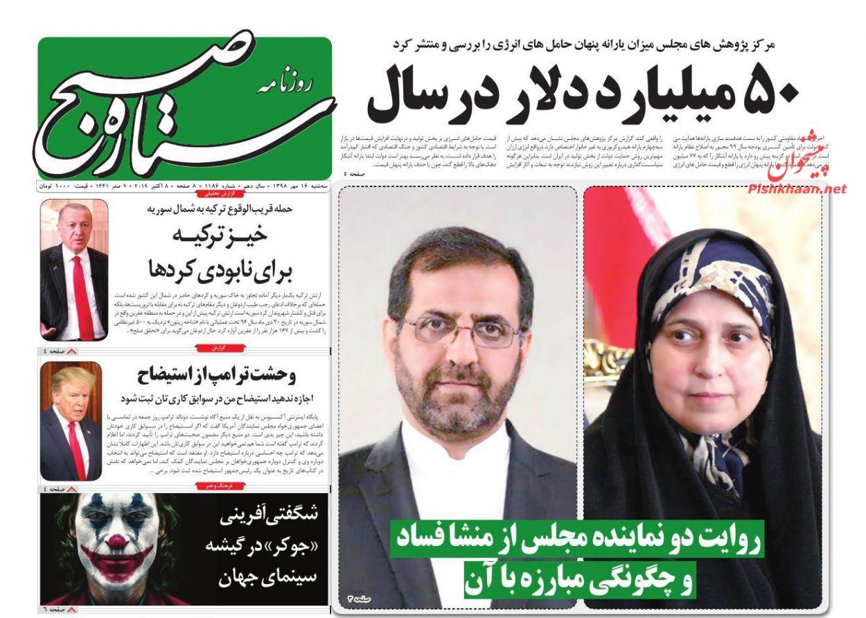 عناوین اخبار روزنامه ستاره صبح در روز سهشنبه ۱۶ مهر :