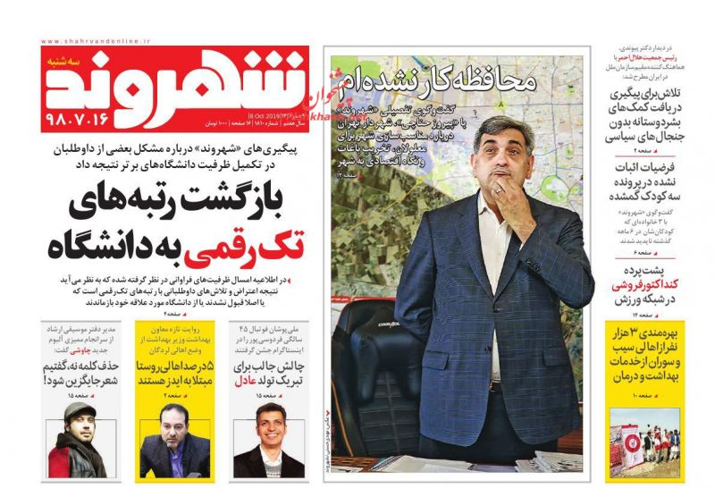 عناوین اخبار روزنامه شهروند در روز سهشنبه ۱۶ مهر : صفحه ۱؛