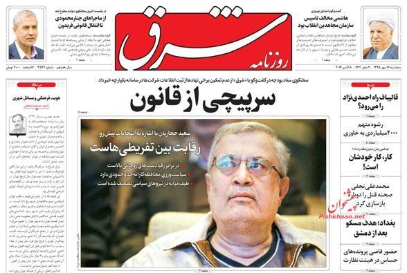 عناوین اخبار روزنامه شرق در روز سهشنبه ۱۶ مهر :