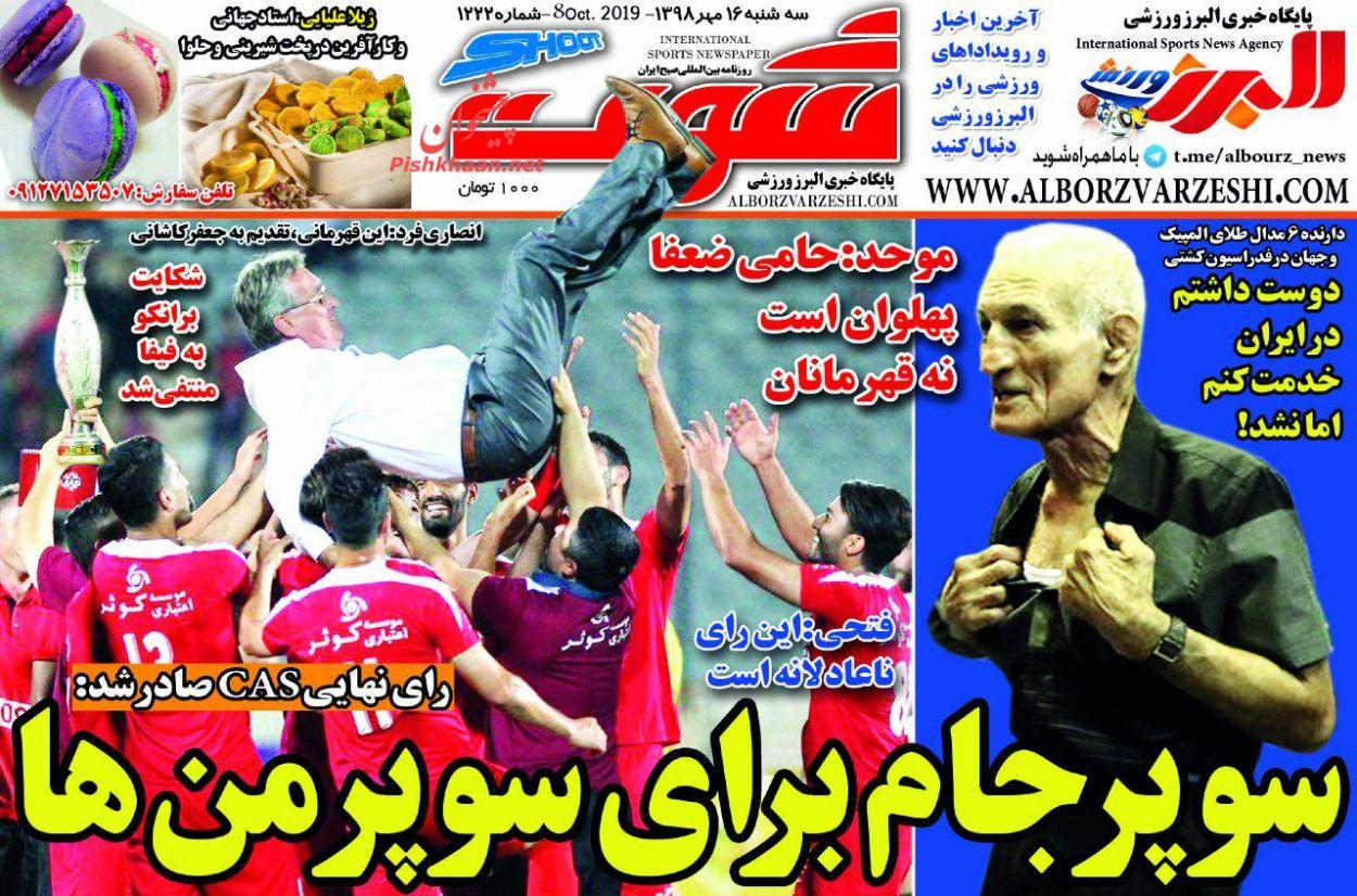 عناوین اخبار روزنامه شوت در روز سهشنبه ۱۶ مهر :