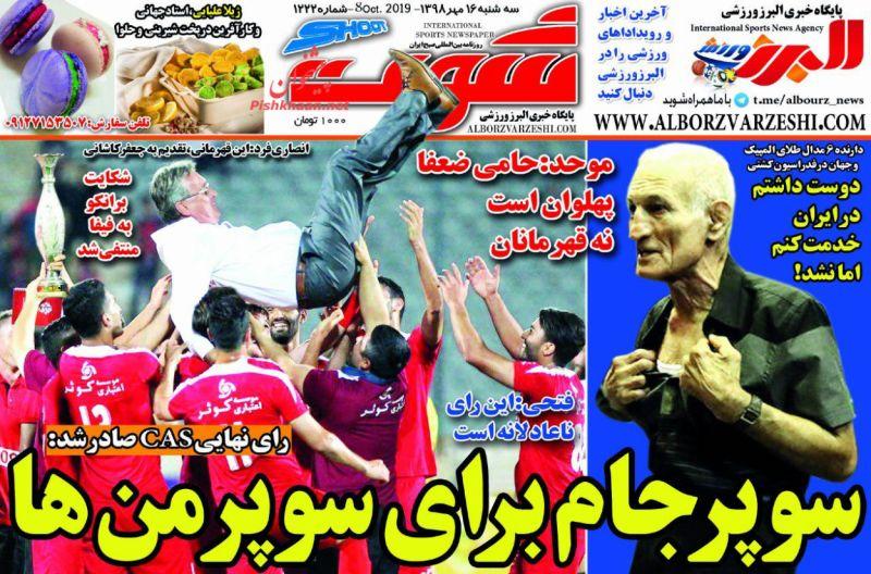 عناوین اخبار روزنامه شوت در روز سهشنبه ۱۶ مهر