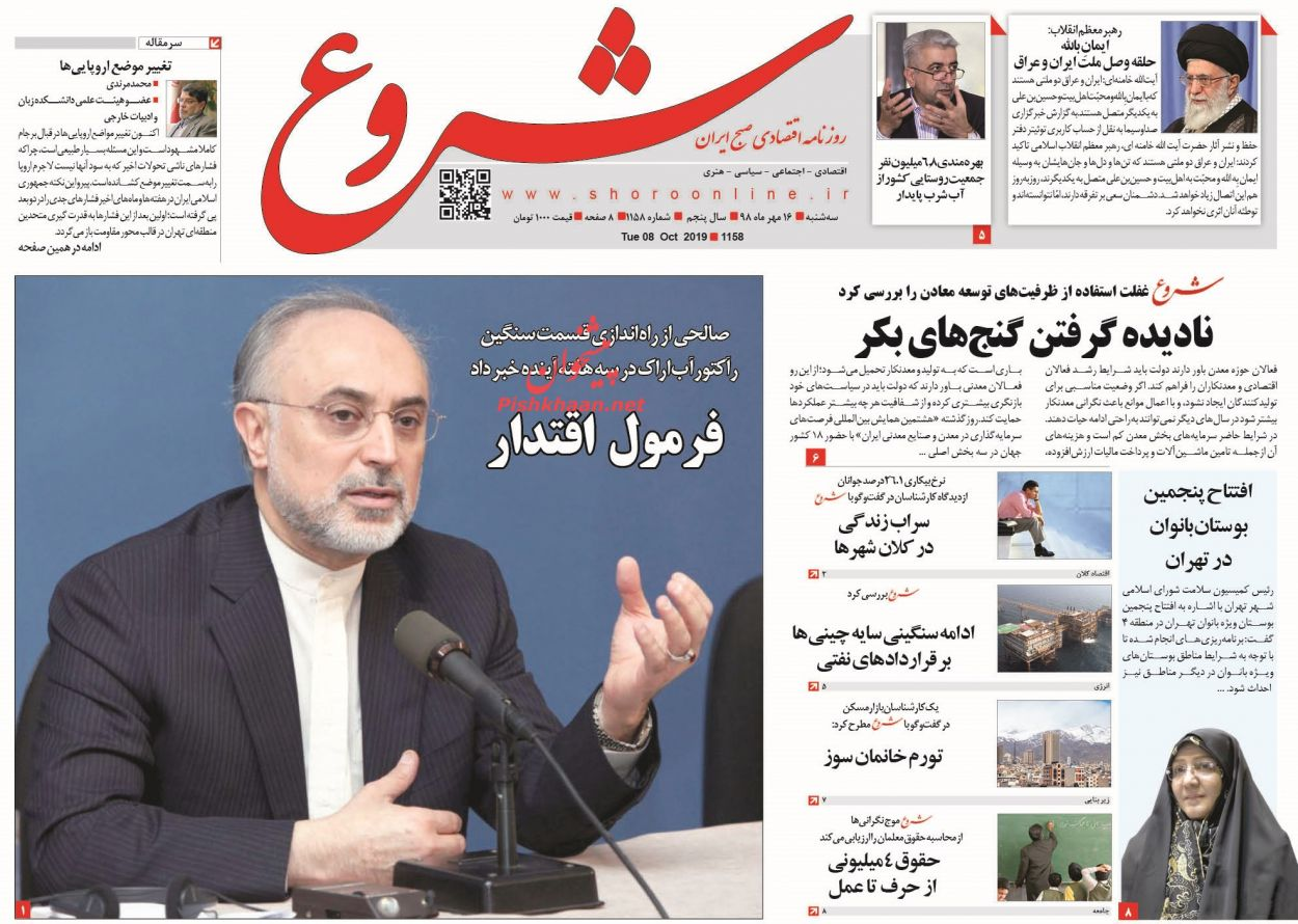 عناوین اخبار روزنامه شروع در روز سهشنبه ۱۶ مهر :