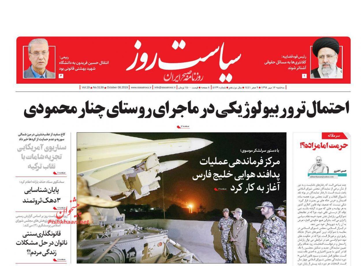 عناوین اخبار روزنامه سیاست روز در روز سهشنبه ۱۶ مهر :