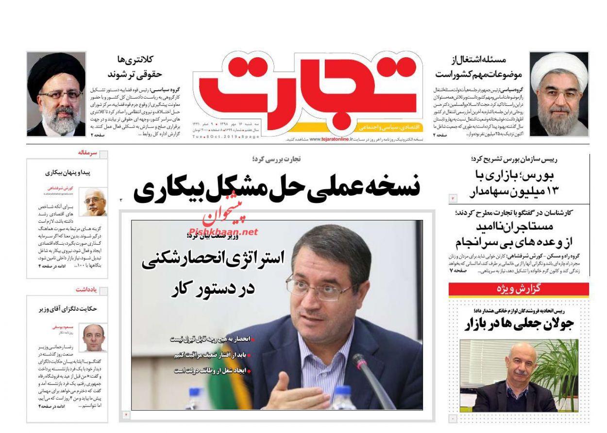 عناوین اخبار روزنامه تجارت در روز سهشنبه ۱۶ مهر :