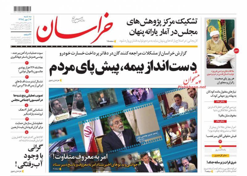 عناوین اخبار روزنامه خراسان در روز سهشنبه ۱۶ مهر