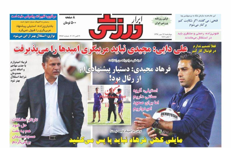 عناوین اخبار روزنامه ابرار ورزشى در روز چهارشنبه ۱۷ مهر