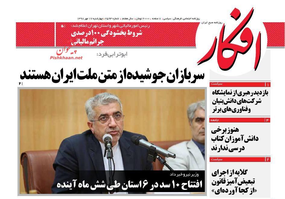 عناوین اخبار روزنامه افکار در روز چهارشنبه ۱۷ مهر :