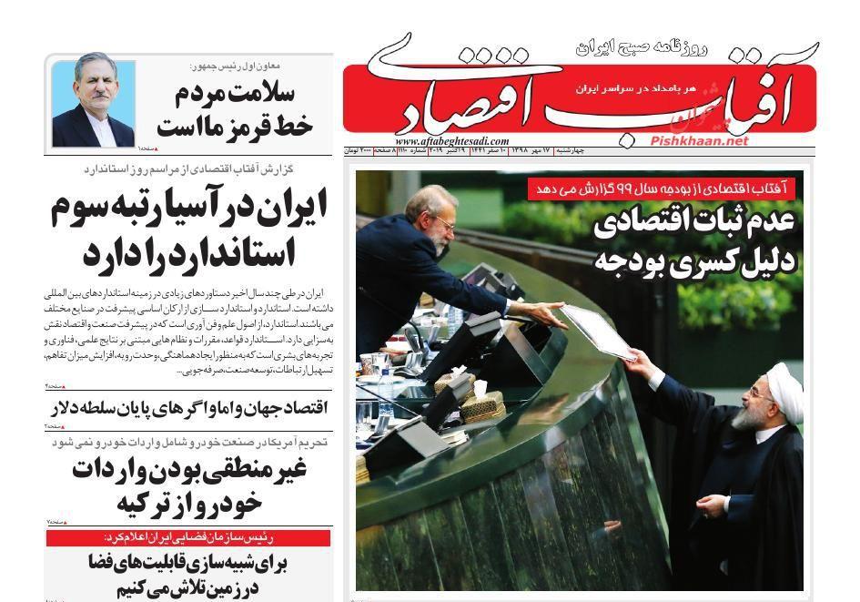 عناوین اخبار روزنامه آفتاب اقتصادی در روز چهارشنبه ۱۷ مهر :