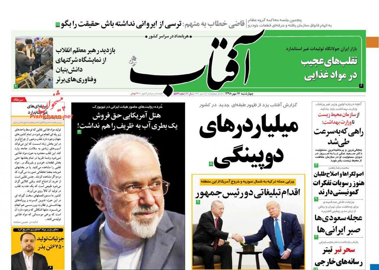 عناوین اخبار روزنامه آفتاب یزد در روز چهارشنبه ۱۷ مهر :