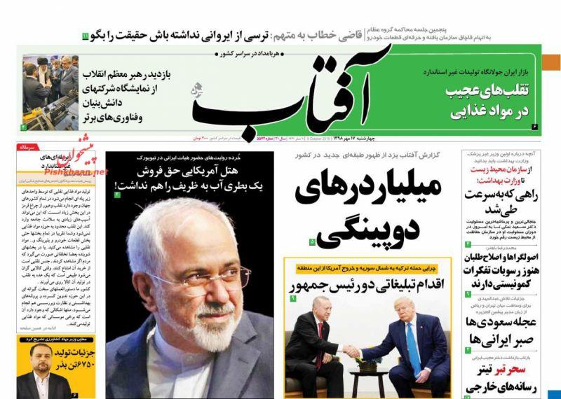 عناوین اخبار روزنامه آفتاب یزد در روز چهارشنبه ۱۷ مهر