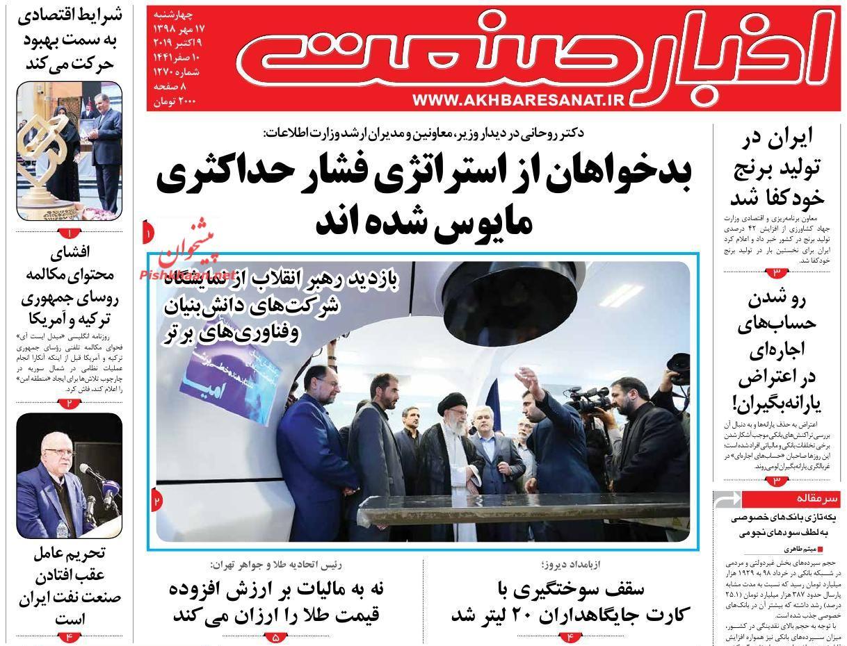 عناوین اخبار روزنامه اخبار صنعت در روز چهارشنبه ۱۷ مهر :