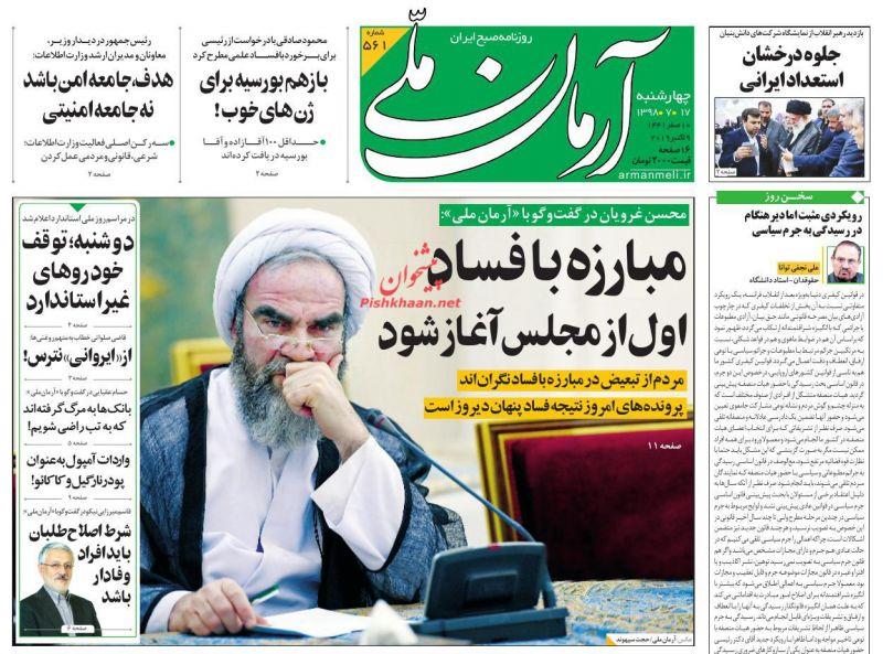 عناوین اخبار روزنامه آرمان ملی در روز چهارشنبه ۱۷ مهر