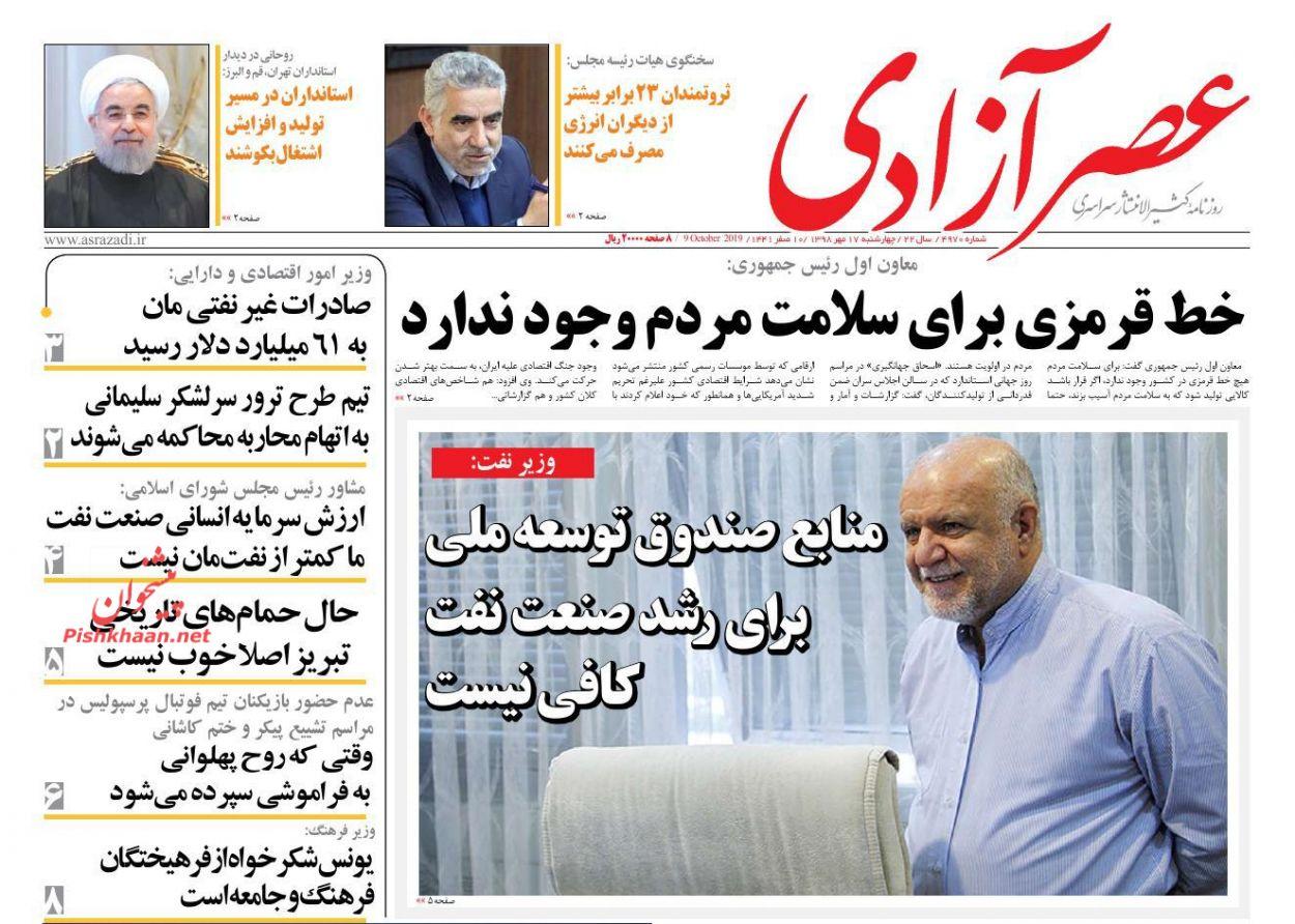 عناوین اخبار روزنامه عصرآزادی در روز چهارشنبه ۱۷ مهر :