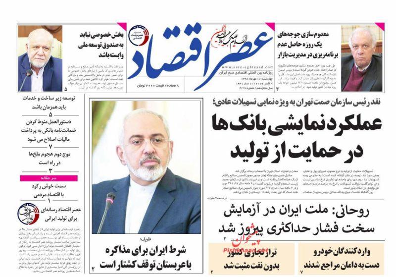 عناوین اخبار روزنامه عصر اقتصاد در روز چهارشنبه ۱۷ مهر