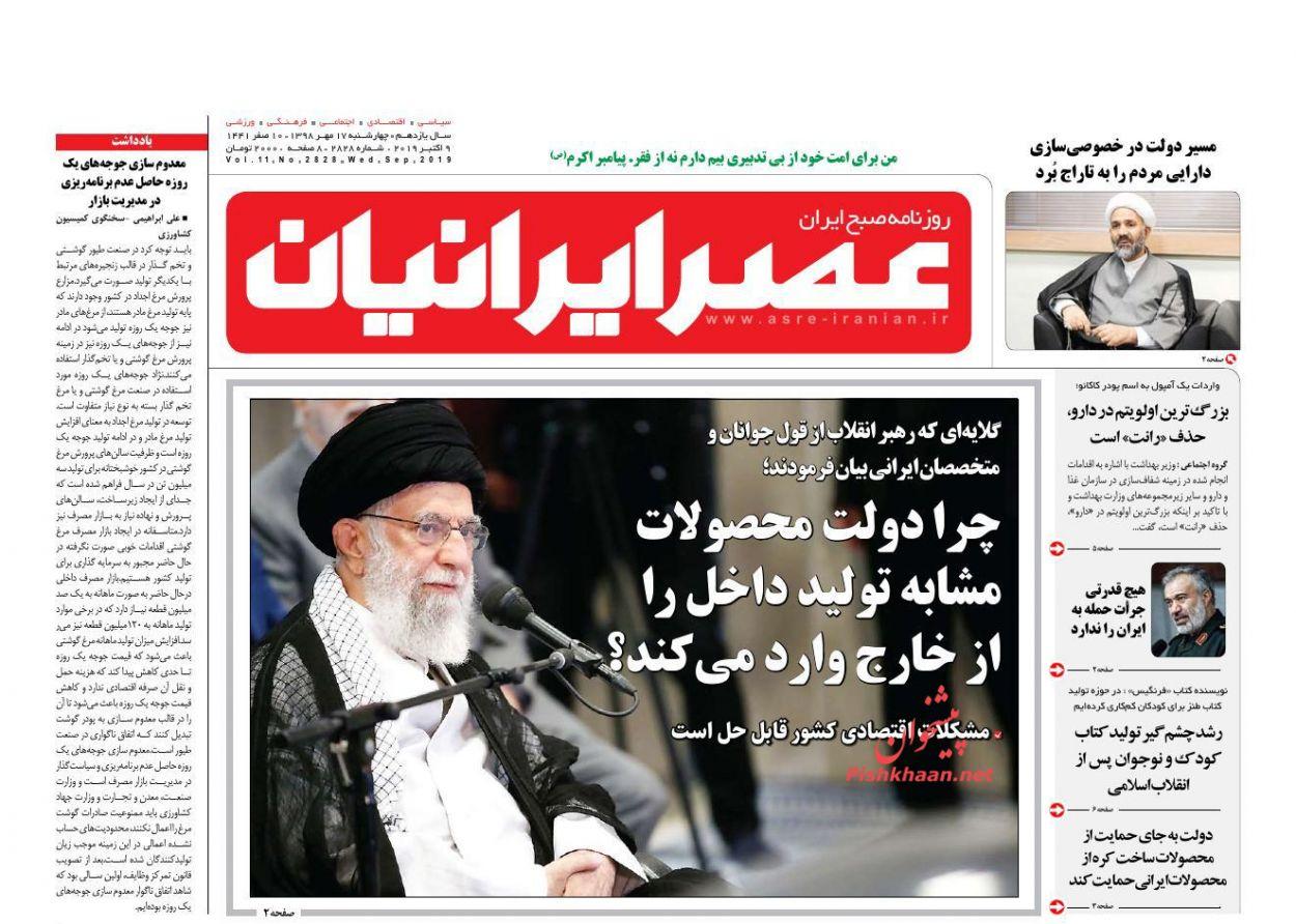 عناوین اخبار روزنامه عصر ایرانیان در روز چهارشنبه ۱۷ مهر :