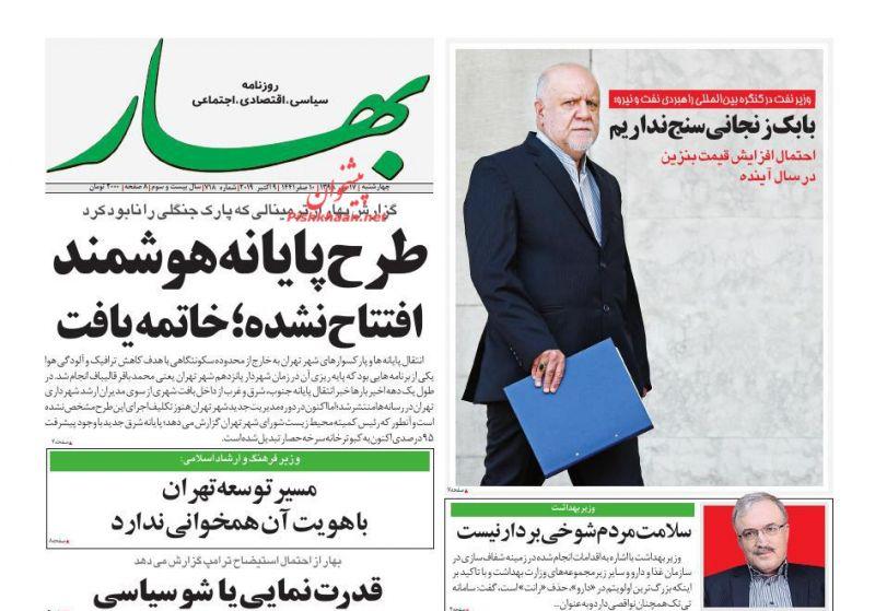 عناوین اخبار روزنامه بهار در روز چهارشنبه ۱۷ مهر
