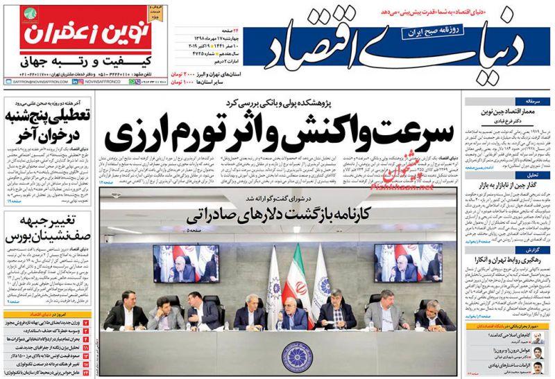عناوین اخبار روزنامه دنیای اقتصاد در روز چهارشنبه ۱۷ مهر