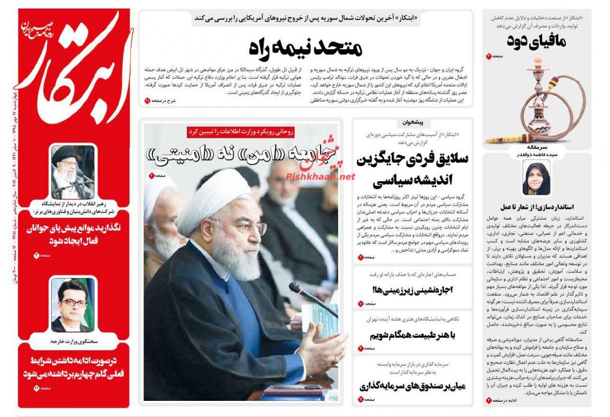 عناوین اخبار روزنامه ابتکار در روز چهارشنبه ۱۷ مهر :