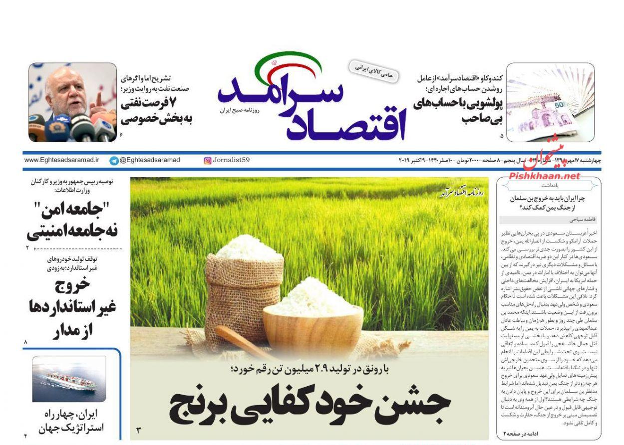 عناوین اخبار روزنامه اقتصاد سرآمد در روز چهارشنبه ۱۷ مهر :