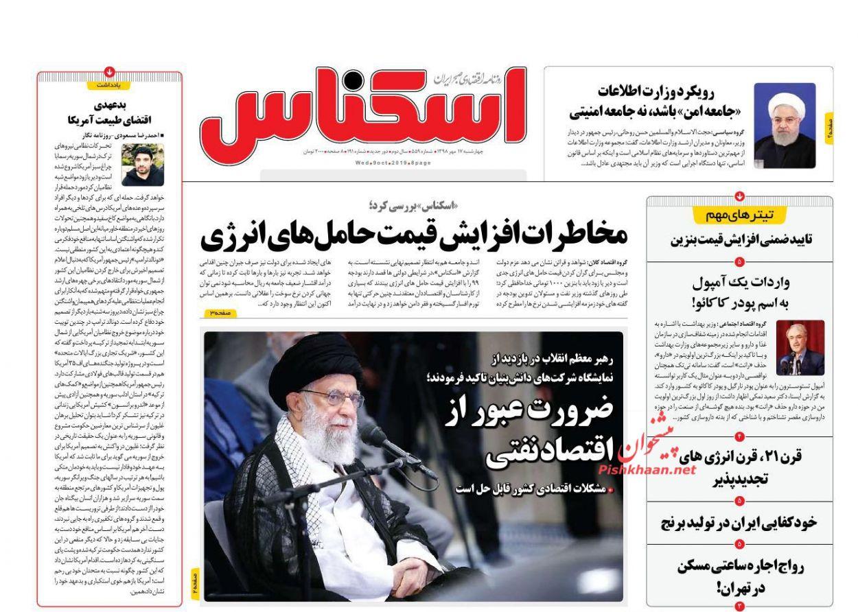 عناوین اخبار روزنامه اسکناس در روز چهارشنبه ۱۷ مهر :