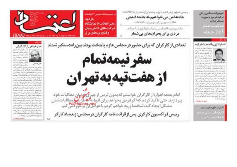 عناوین اخبار روزنامه اعتماد در روز چهارشنبه ۱۷ مهر