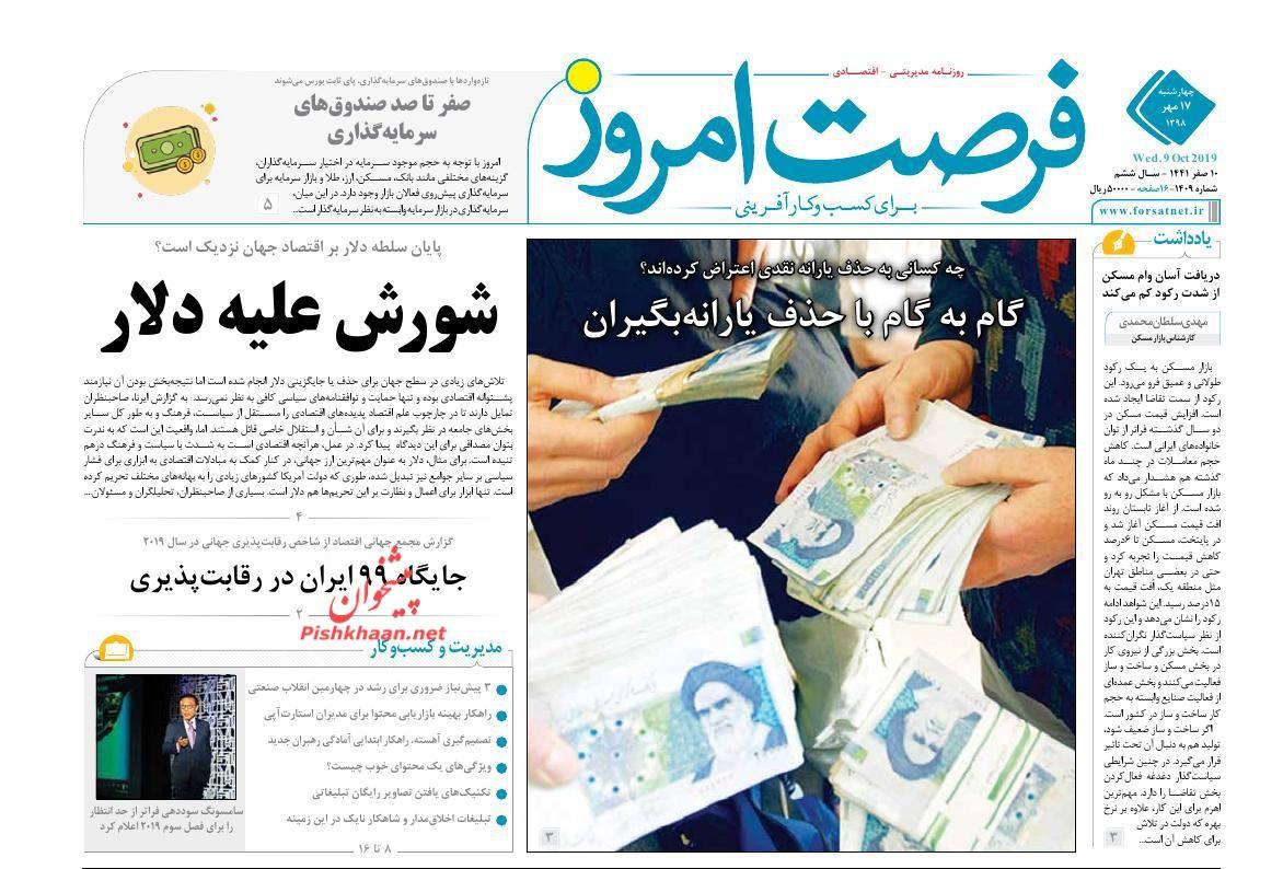 عناوین اخبار روزنامه فرصت امروز در روز چهارشنبه ۱۷ مهر :
