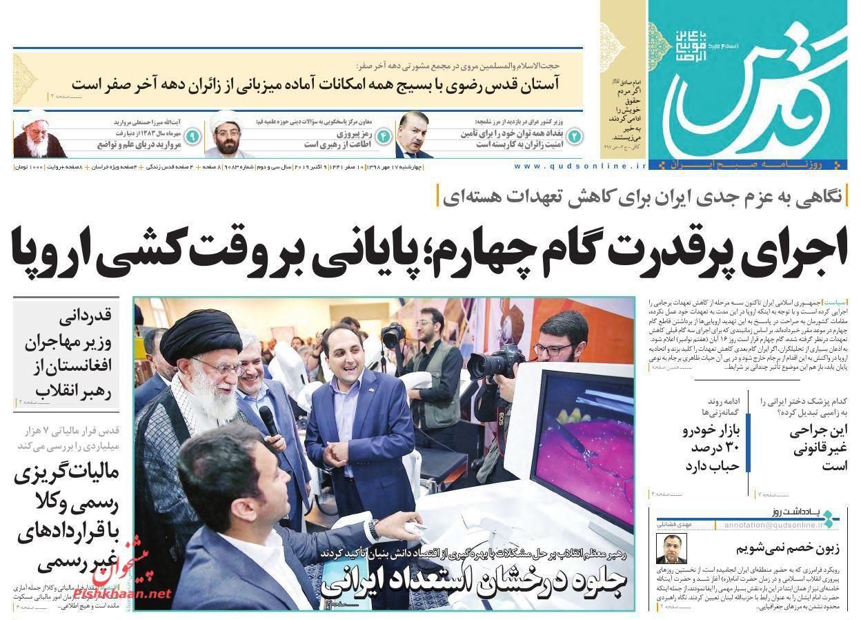 عناوین اخبار روزنامه قدس در روز چهارشنبه ۱۷ مهر :