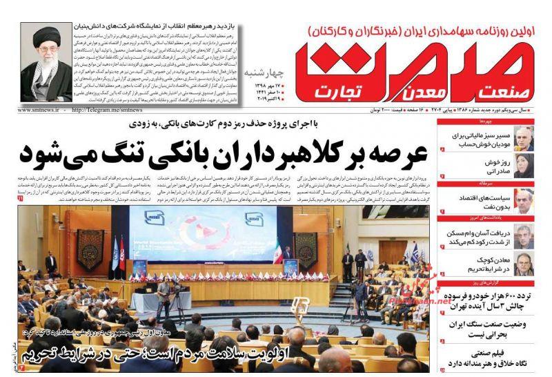 عناوین اخبار روزنامه صمت در روز چهارشنبه ۱۷ مهر