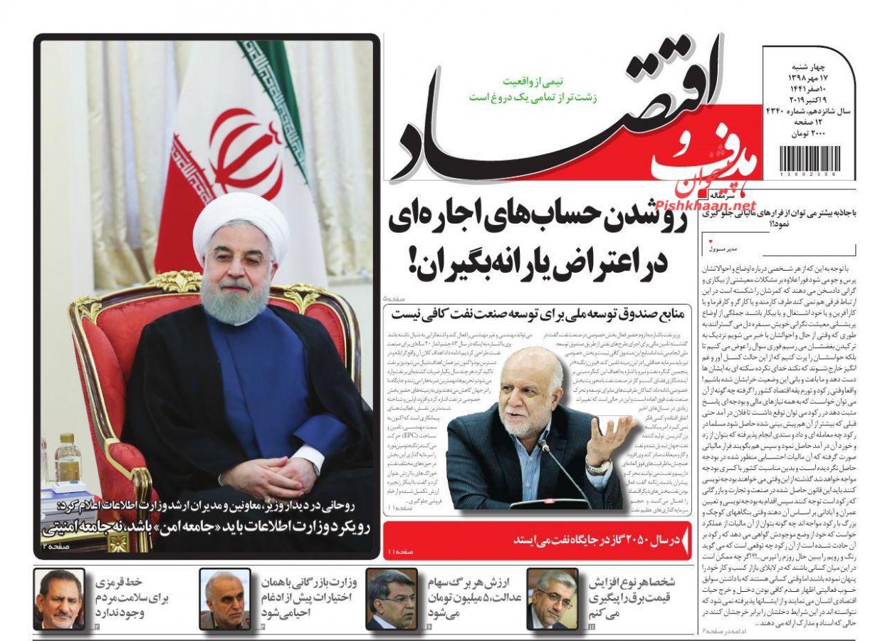 عناوین اخبار روزنامه هدف و اقتصاد در روز چهارشنبه ۱۷ مهر :