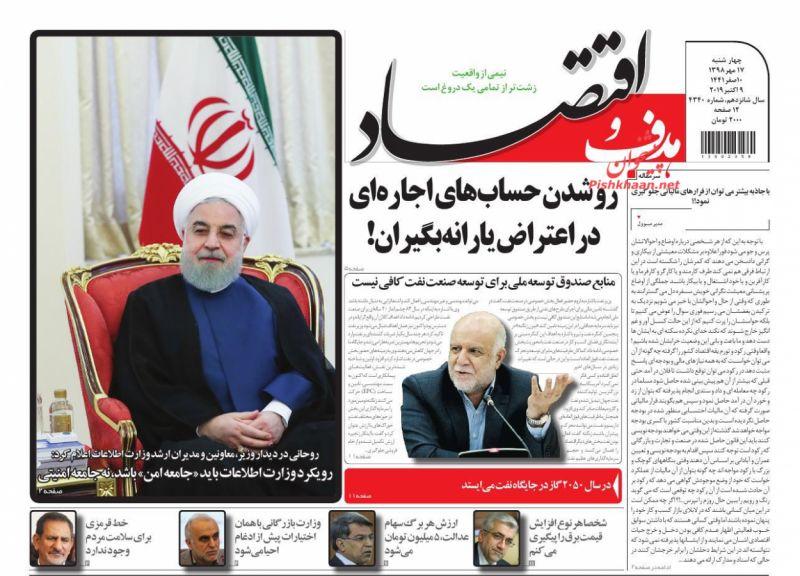 عناوین اخبار روزنامه هدف و اقتصاد در روز چهارشنبه ۱۷ مهر