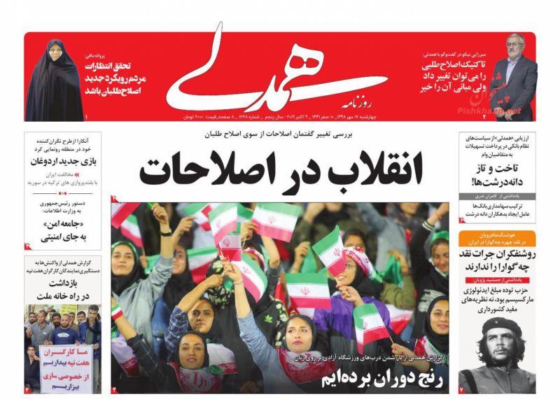 عناوین اخبار روزنامه همدلی در روز چهارشنبه ۱۷ مهر :