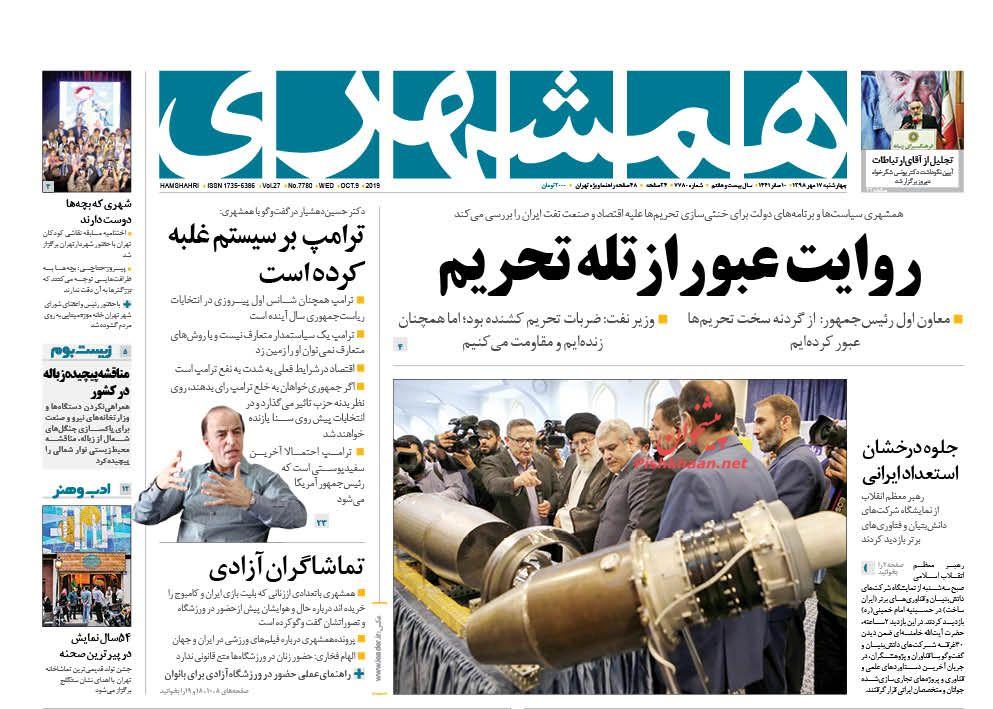 عناوین اخبار روزنامه همشهری در روز چهارشنبه ۱۷ مهر :