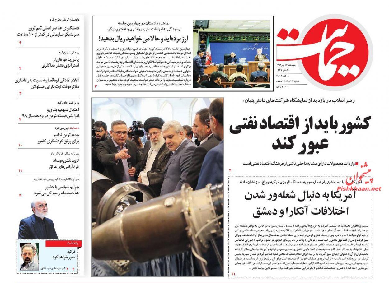 عناوین اخبار روزنامه حمایت در روز چهارشنبه ۱۷ مهر :