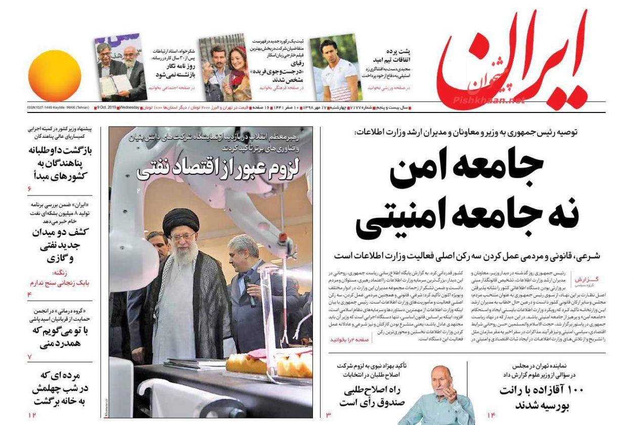 عناوین اخبار روزنامه ایران در روز چهارشنبه ۱۷ مهر :