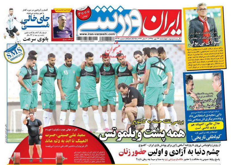 عناوین اخبار روزنامه ایران ورزشی در روز چهارشنبه ۱۷ مهر