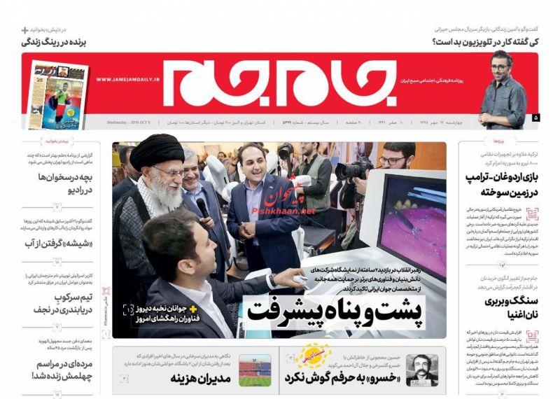 عناوین اخبار روزنامه جام جم در روز چهارشنبه ۱۷ مهر