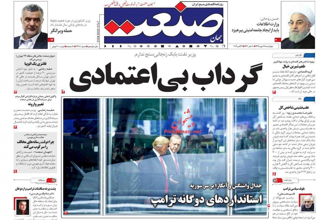 عناوین اخبار روزنامه جهان صنعت در روز چهارشنبه ۱۷ مهر :