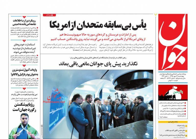 عناوین اخبار روزنامه جوان در روز چهارشنبه ۱۷ مهر