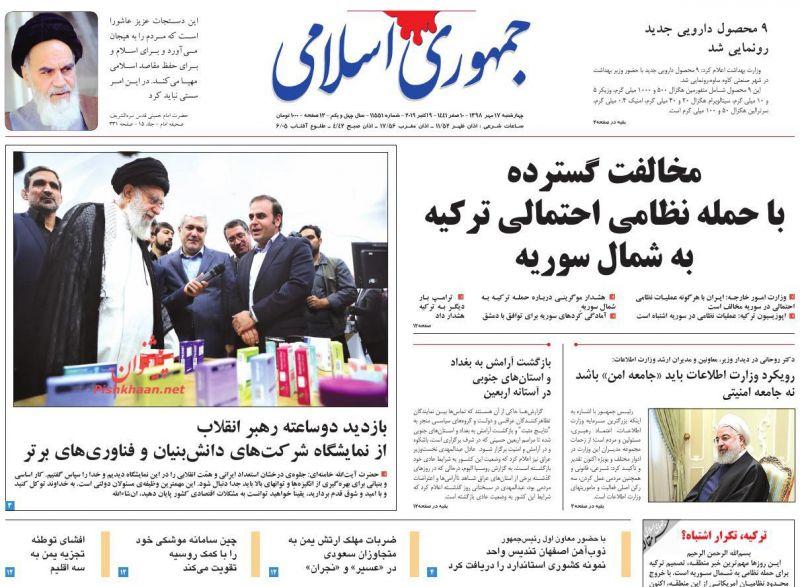 عناوین اخبار روزنامه جمهوری اسلامی در روز چهارشنبه ۱۷ مهر
