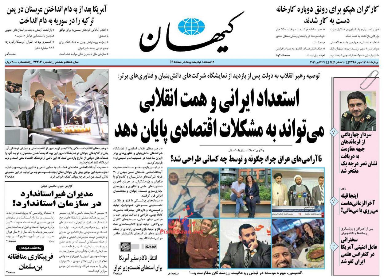 عناوین اخبار روزنامه کیهان در روز چهارشنبه ۱۷ مهر :
