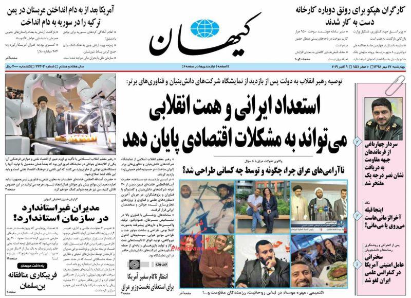 عناوین اخبار روزنامه کيهان در روز چهارشنبه ۱۷ مهر