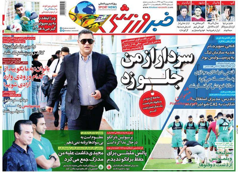 عناوین اخبار روزنامه خبر ورزشی در روز چهارشنبه ۱۷ مهر